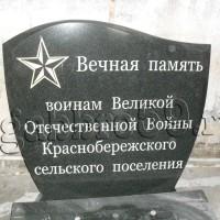 pamyatnik-69